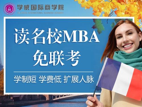 你选择MBA的标准是学校还是学费