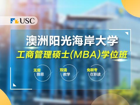 澳大利亚阳光海岸大学MBA学位班