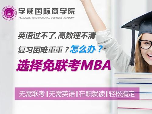 MBA联考:吃透MBA数学考点的方法