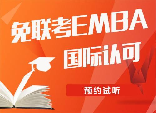 免联考MBA和MBA有什么区别呢