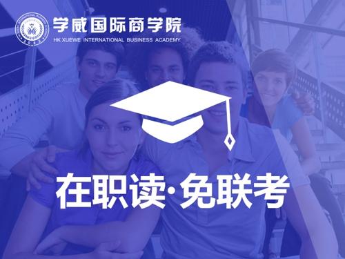 入学需要考试的在职研究生是哪种方式