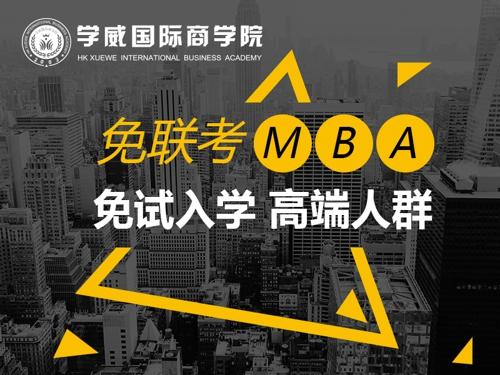 免联考MBA与联考MBA到底有何区别