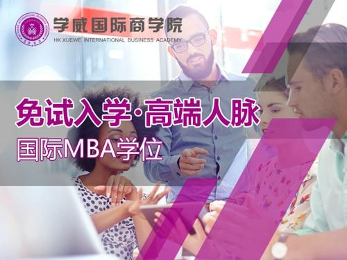 MBA与EMBA有何区别