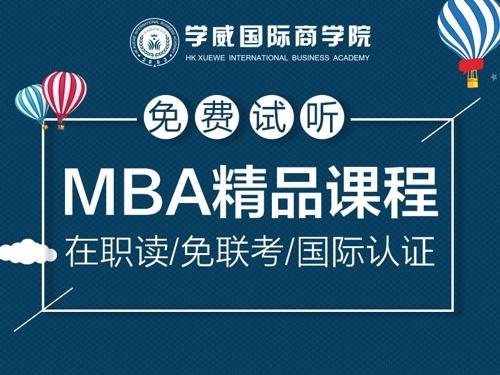 在职MBA联考备考八大注意