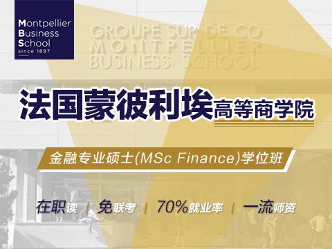 法国蒙彼利埃高等商学院 金融专业硕士学位班