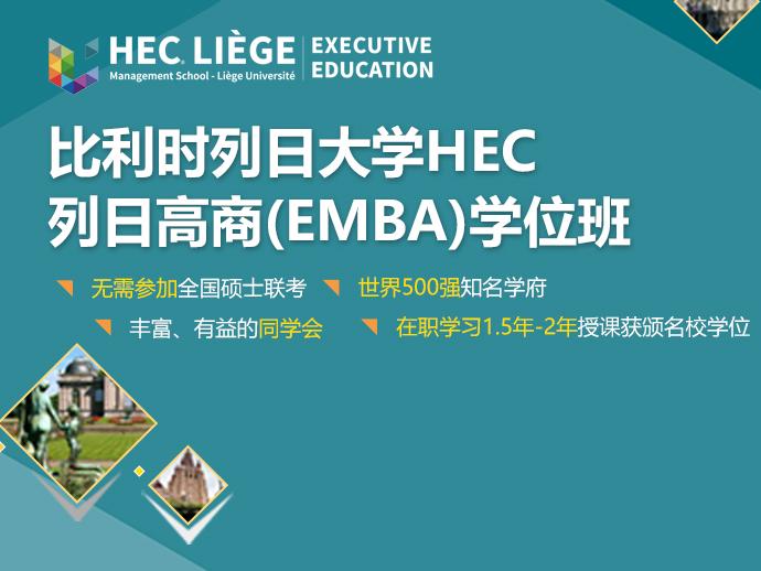 列日大学HEC列日高商EMBA学位班