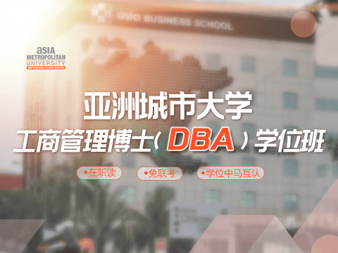 亚洲城市大学DBA学位班