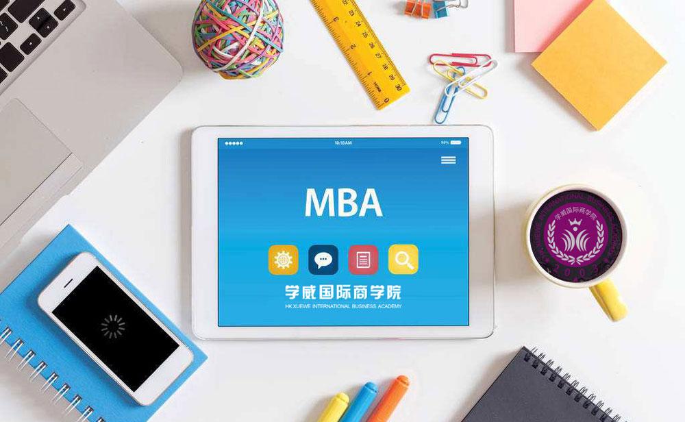 除了人脉和管理知识外,MBA还具有哪些隐形价值