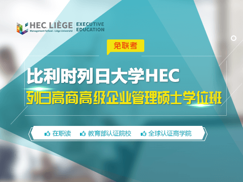 列日大学HEC列日高商高级企业管理硕士学位班