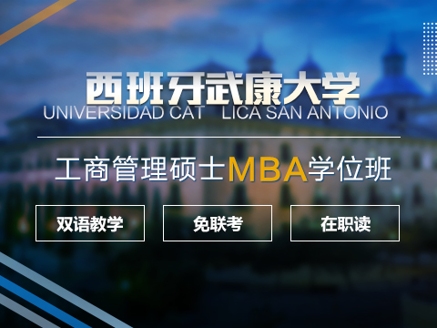 西班牙武康大学UCAM工商管理硕士(MBA)学位班