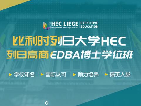 比利时列日大学HEC列日高商EDBA 博士学位班