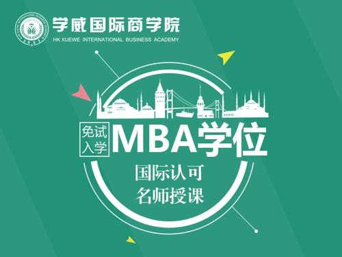 2020考研MBA:MBA复试中常见的一些问题
