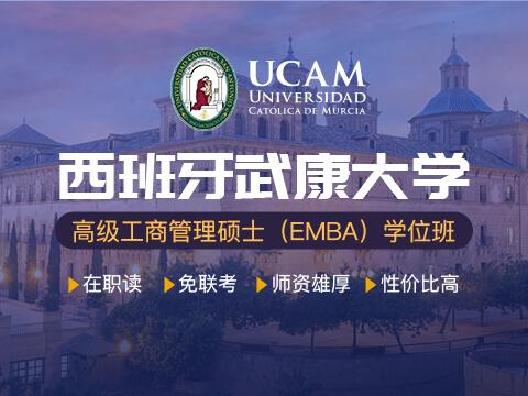 西班牙武康大学 UCAM 高级工商管理硕士(EMBA)学位班