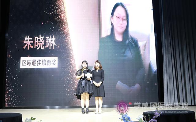 区域最佳培育奖:朱晓琳