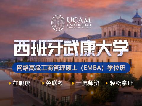 西班牙武康大学UCAM网络高级工商管理硕士EMBA学位班