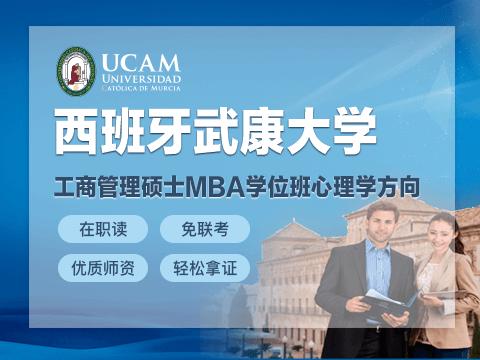 西班牙武康大学UCAM工商管理硕士MBA学位班 (心理学方向)
