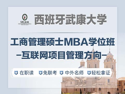 西班牙武康大学 UCAM 工商管理硕士学位班(互联网项目管理方向)