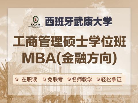西班牙武康大学UCAM工商管理硕士MBA学位班(金融方向)