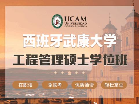 西班牙武康大学UCAM工程管理硕士学位班