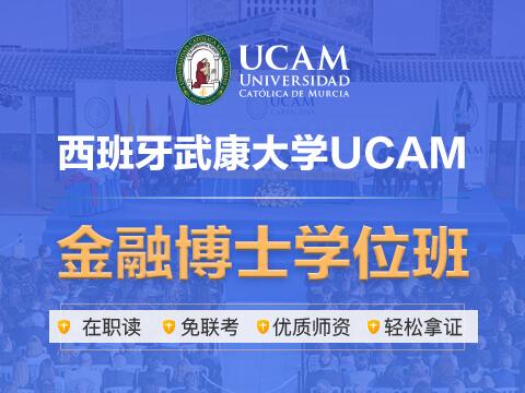 西班牙武康大学UCAM金融博士学位班