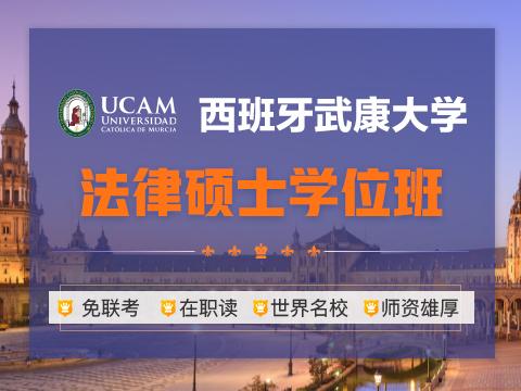 西班牙武康大学 UCAM法律硕士学位班