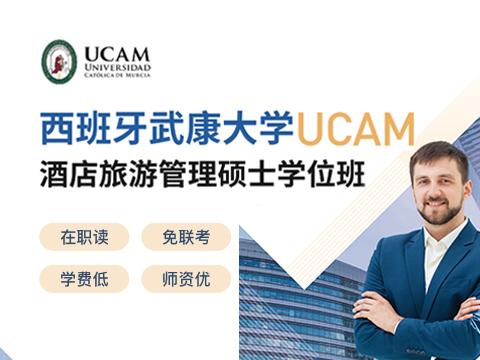 西班牙武康大学UCAM酒店旅游管理硕士学位班