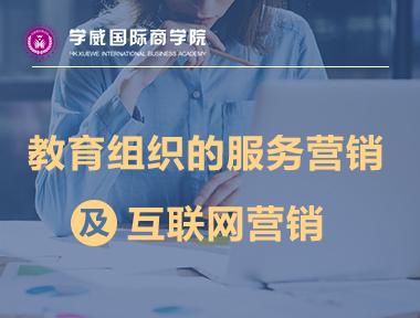 教育组织的服务营销及互联网营销
