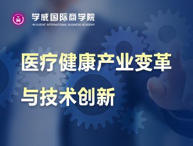 医疗健康产业变革与技术创新
